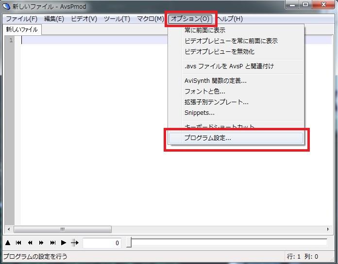 オプション → プログラム設定